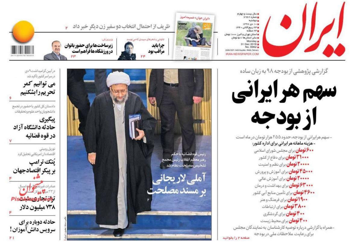 رئیس جدید مجمع تشخیص مصلحت /سیگنال هشدار از صادرات /ورود آمار تورم به پوشه محرمانه - 10