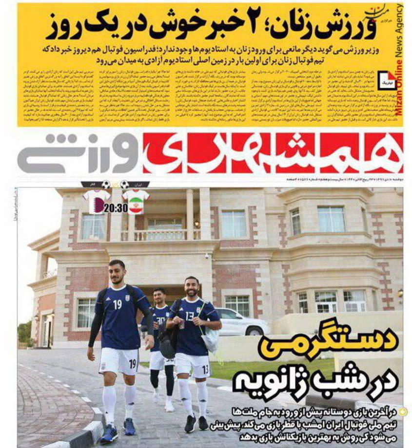 علی کریمی به کی روش نه گفت/ برای هم از دل آتش رد میشویم/ ایران-قطر آغاز شمارش معکوس برای جام ملتهای آسیا - 4