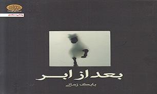 کتاب «بعد از ابر» پرفروشترین کتاب نشر ایجاز - 0