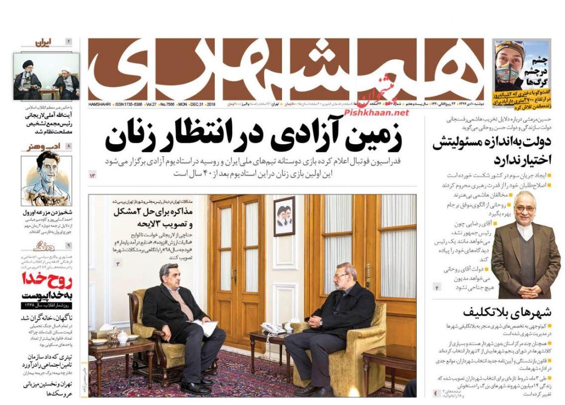 رئیس جدید مجمع تشخیص مصلحت /سیگنال هشدار از صادرات /ورود آمار تورم به پوشه محرمانه - 11