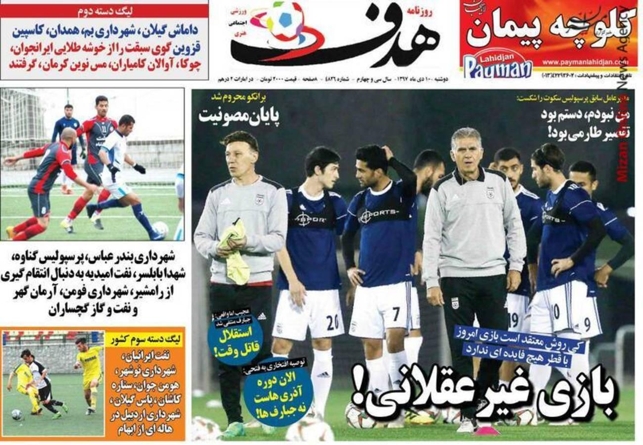 علی کریمی به کی روش نه گفت/ برای هم از دل آتش رد میشویم/ ایران-قطر آغاز شمارش معکوس برای جام ملتهای آسیا - 6