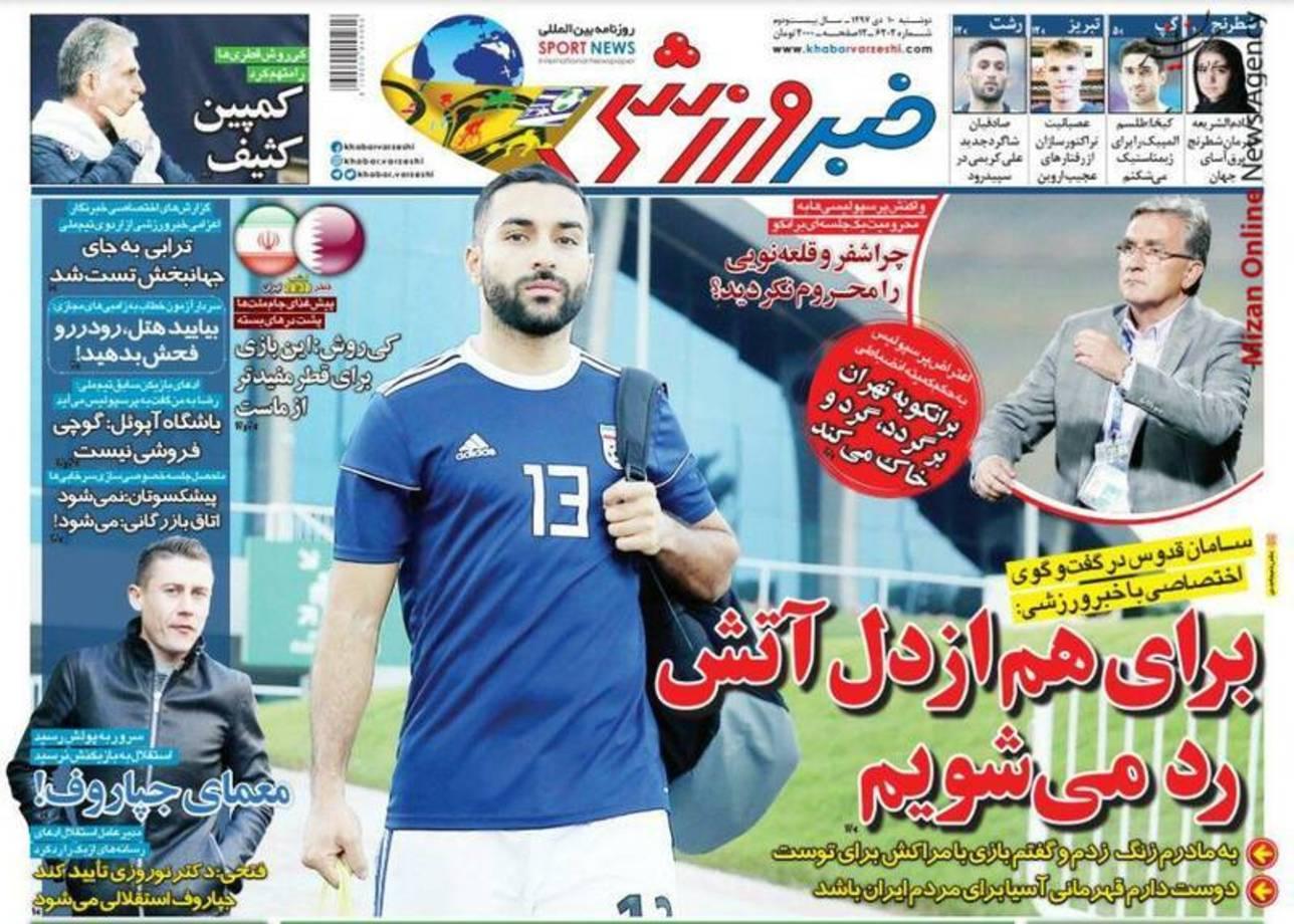 علی کریمی به کی روش نه گفت/ برای هم از دل آتش رد میشویم/ ایران-قطر آغاز شمارش معکوس برای جام ملتهای آسیا - 3