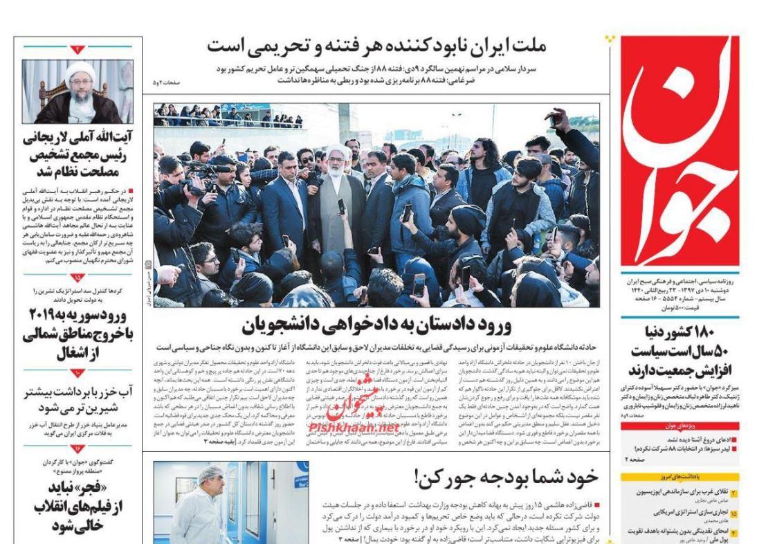 رئیس جدید مجمع تشخیص مصلحت /سیگنال هشدار از صادرات /ورود آمار تورم به پوشه محرمانه - 3