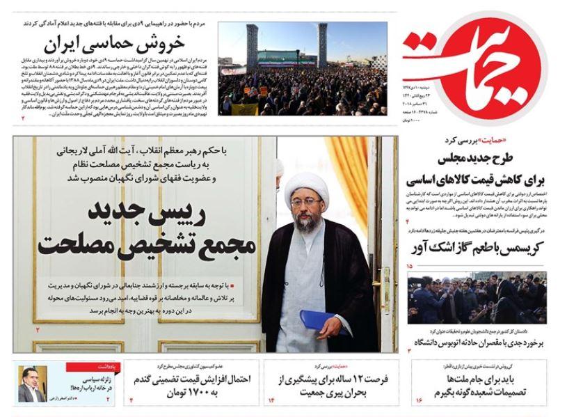 رئیس جدید مجمع تشخیص مصلحت /سیگنال هشدار از صادرات /ورود آمار تورم به پوشه محرمانه - 1