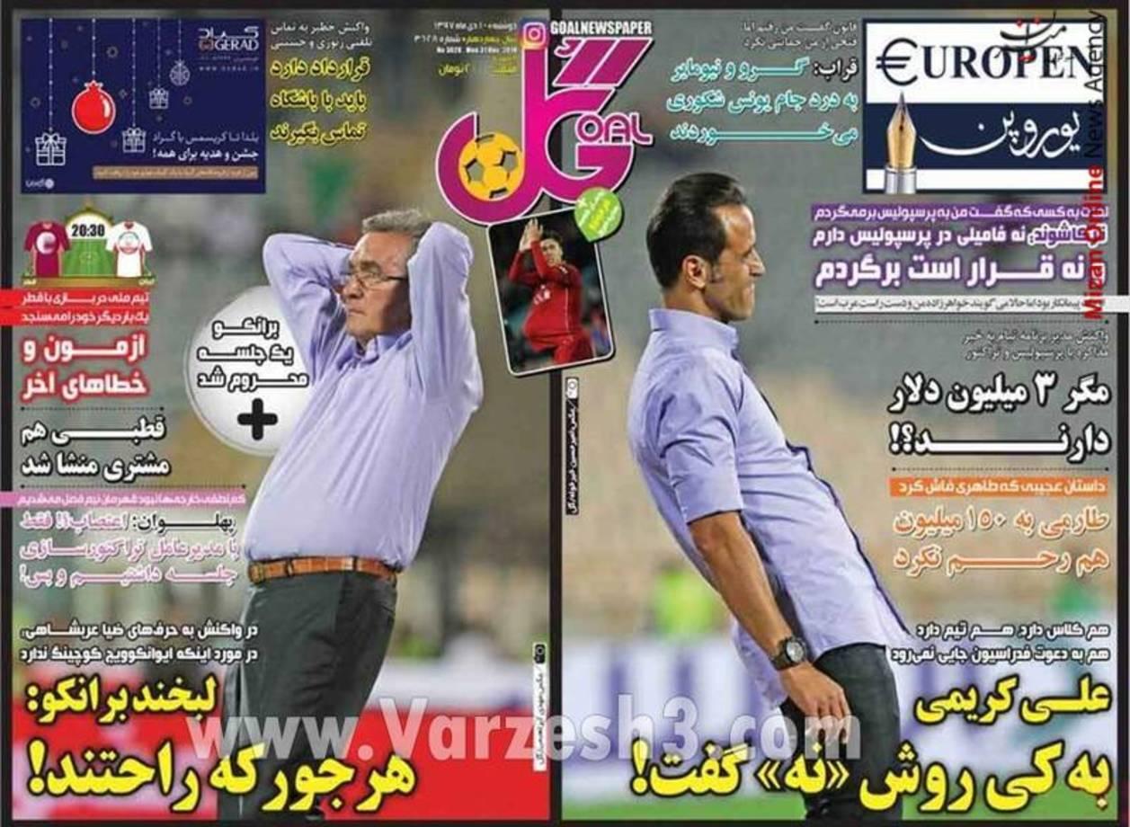 علی کریمی به کی روش نه گفت/ برای هم از دل آتش رد میشویم/ ایران-قطر آغاز شمارش معکوس برای جام ملتهای آسیا - 10