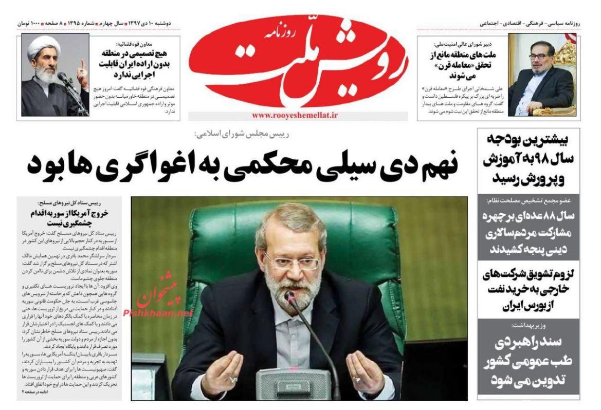 رئیس جدید مجمع تشخیص مصلحت /سیگنال هشدار از صادرات /ورود آمار تورم به پوشه محرمانه - 14