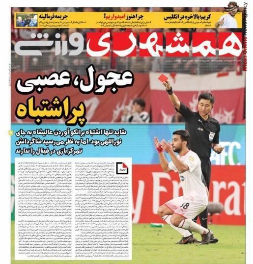 برانکو: جام در تهران میماند/ ۷ استقلالی و ۶ پرسپولیسی در لیست کی روش/ یک نیمه طوفان، یک نیمه حیران! / امیدوار به آزادی - 2