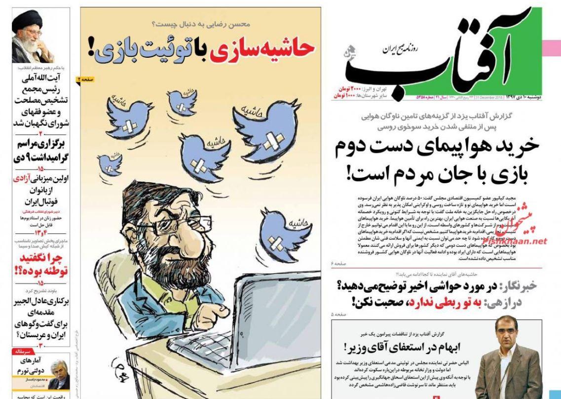 رئیس جدید مجمع تشخیص مصلحت /سیگنال هشدار از صادرات /ورود آمار تورم به پوشه محرمانه - 6