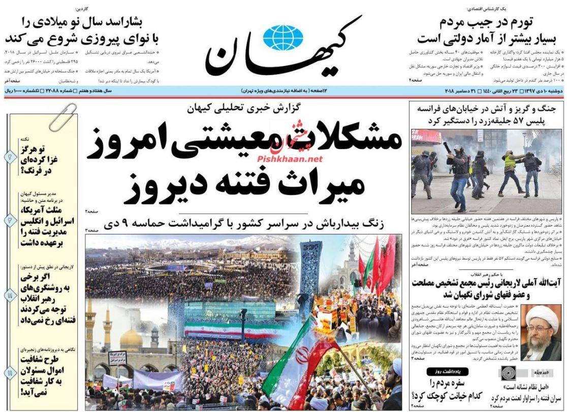 رئیس جدید مجمع تشخیص مصلحت /سیگنال هشدار از صادرات /ورود آمار تورم به پوشه محرمانه - 4