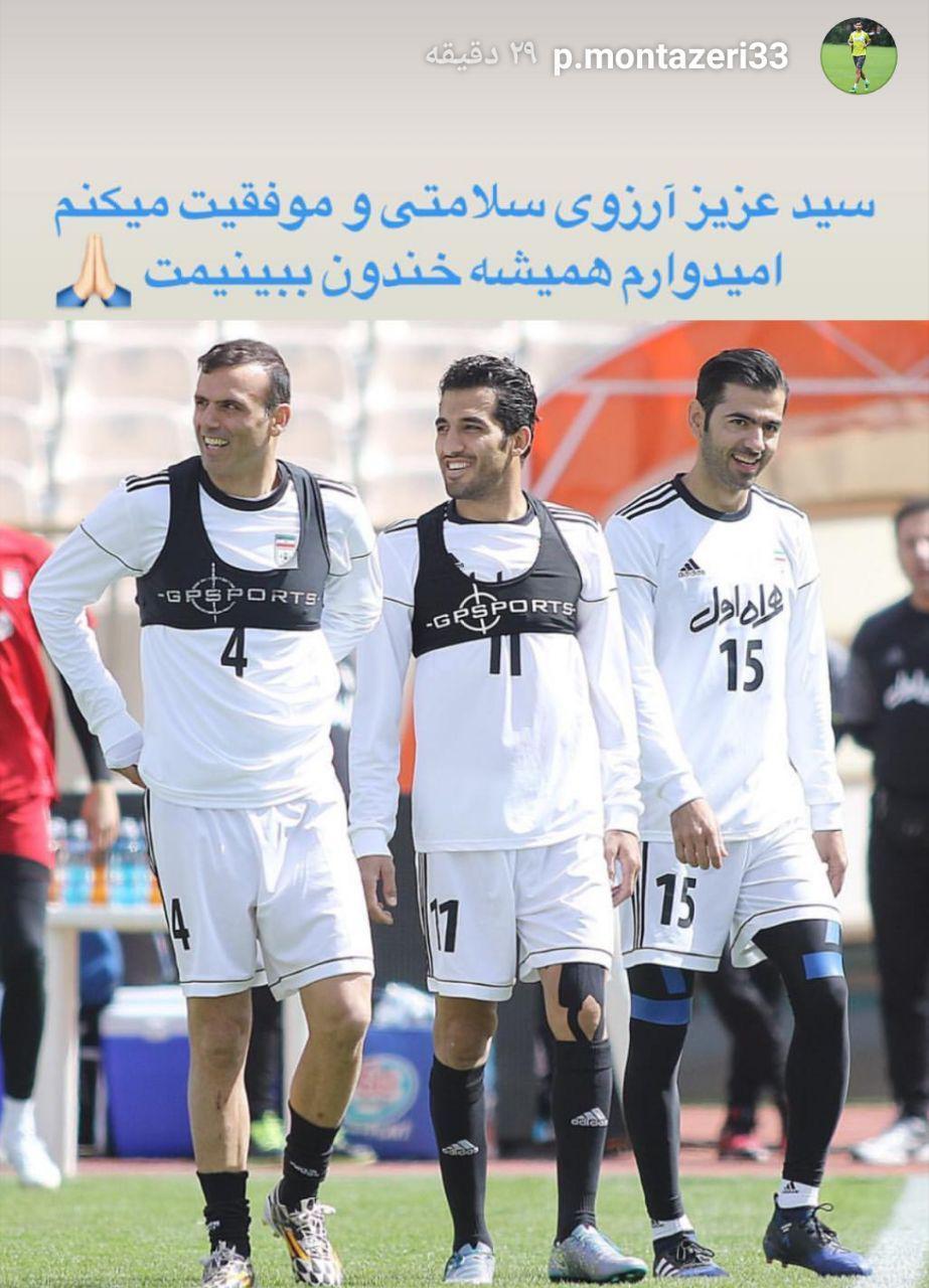 واکنش منتظری نسبت به خداحافظی سید جلال حسینی از تیم ملی +عکس - 2