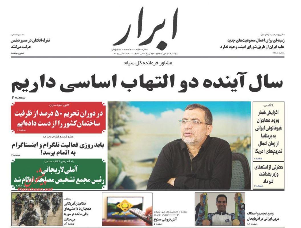رئیس جدید مجمع تشخیص مصلحت /سیگنال هشدار از صادرات /ورود آمار تورم به پوشه محرمانه - 5