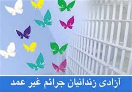 آزادی ۱۸۴ زندانی جرائم غیرعمد با گذشت ۴۵۴ میلیاردی شکات / ۱۲۱ زندانی در انتظار کمکهای خیران - 0