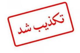 اخبار درباره  توزیع بستههای حمایتی  از کانال وزارت تعاون منتشر میشود/خبرهای بدون منبع قانونی نیست - 1
