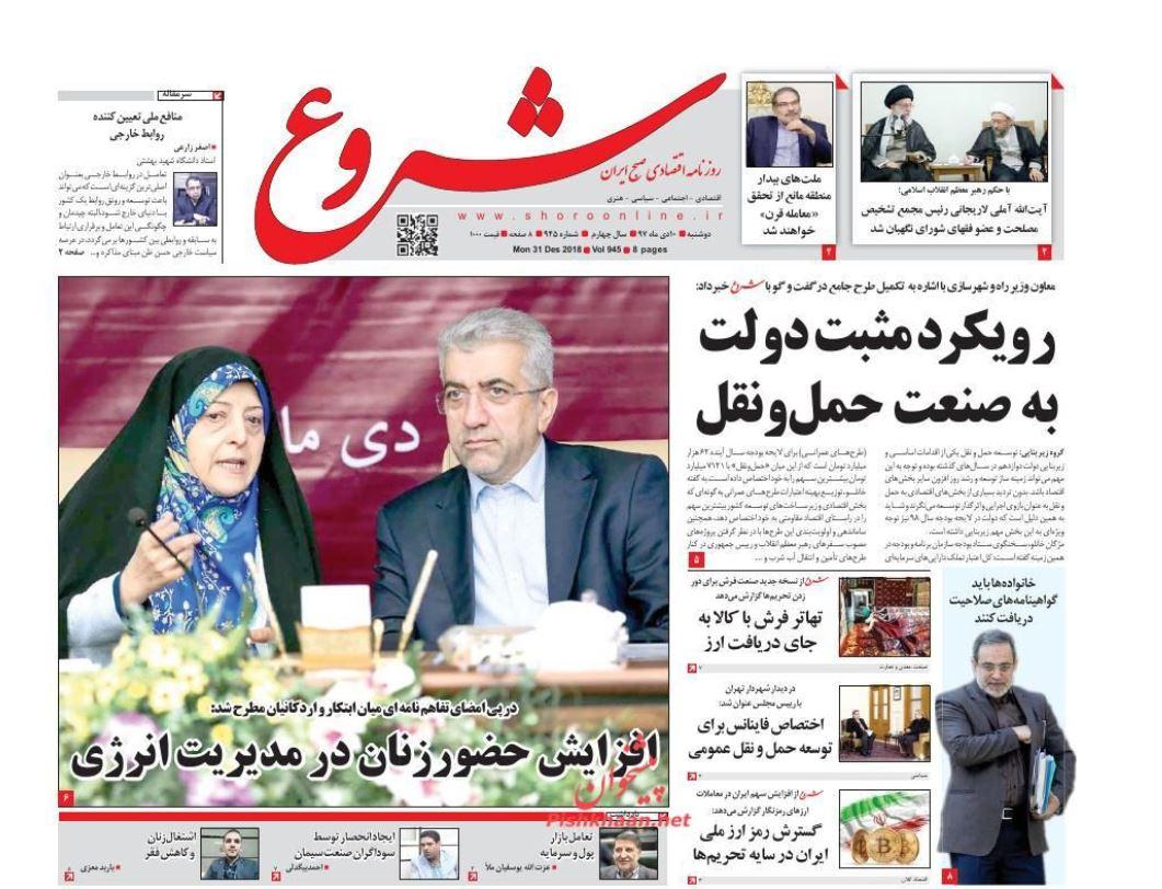 رئیس جدید مجمع تشخیص مصلحت /سیگنال هشدار از صادرات /ورود آمار تورم به پوشه محرمانه - 17