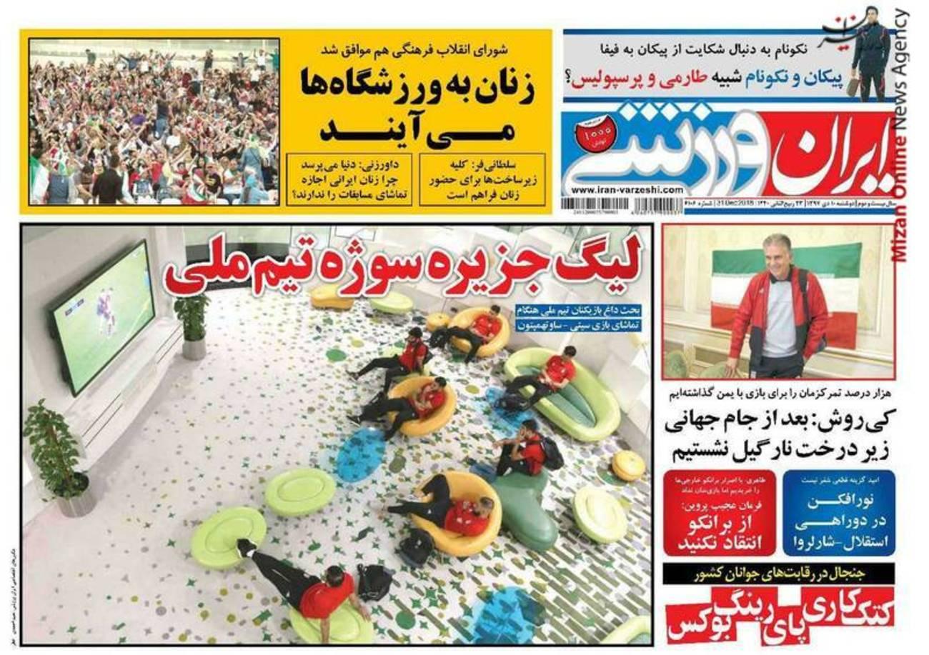 علی کریمی به کی روش نه گفت/ برای هم از دل آتش رد میشویم/ ایران-قطر آغاز شمارش معکوس برای جام ملتهای آسیا - 9