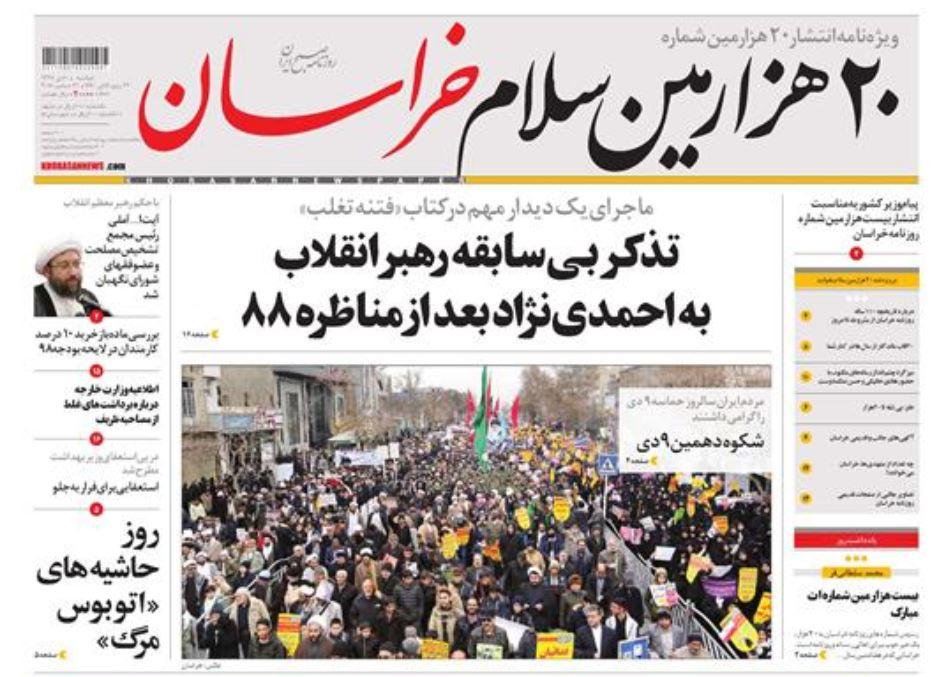 رئیس جدید مجمع تشخیص مصلحت /سیگنال هشدار از صادرات /ورود آمار تورم به پوشه محرمانه - 12