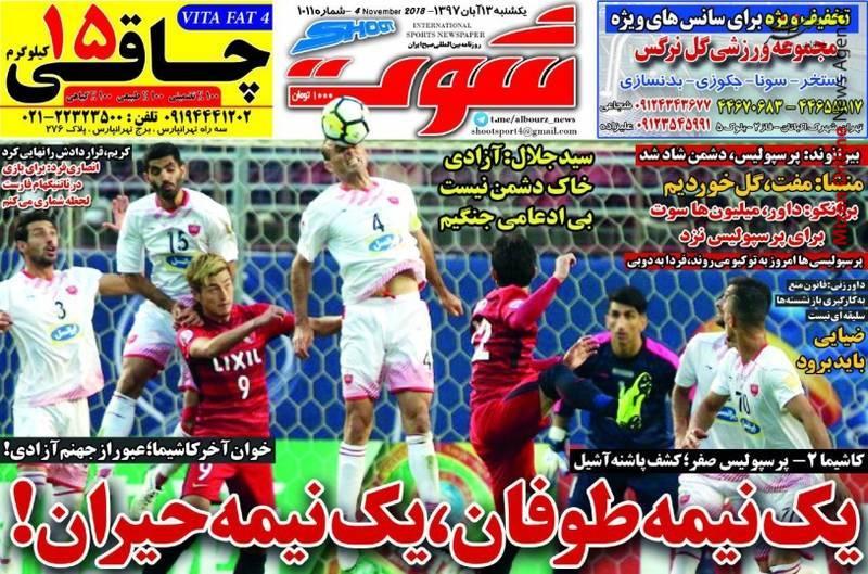برانکو: جام در تهران میماند/ ۷ استقلالی و ۶ پرسپولیسی در لیست کی روش/ یک نیمه طوفان، یک نیمه حیران! / امیدوار به آزادی - 8