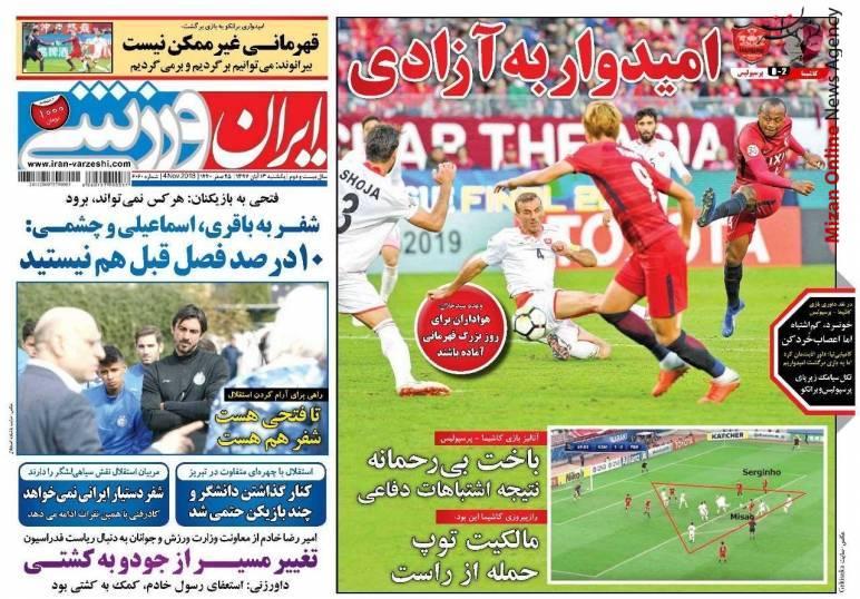برانکو: جام در تهران میماند/ ۷ استقلالی و ۶ پرسپولیسی در لیست کی روش/ یک نیمه طوفان، یک نیمه حیران! / امیدوار به آزادی - 7