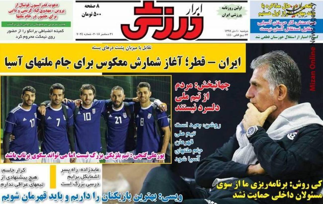 علی کریمی به کی روش نه گفت/ برای هم از دل آتش رد میشویم/ ایران-قطر آغاز شمارش معکوس برای جام ملتهای آسیا - 8