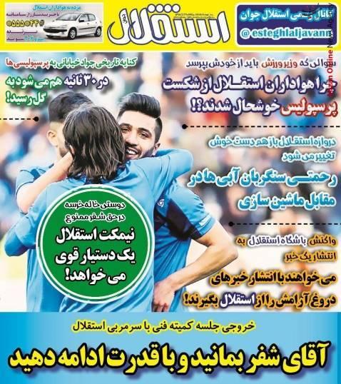 برانکو: جام در تهران میماند/ ۷ استقلالی و ۶ پرسپولیسی در لیست کی روش/ یک نیمه طوفان، یک نیمه حیران! / امیدوار به آزادی - 4