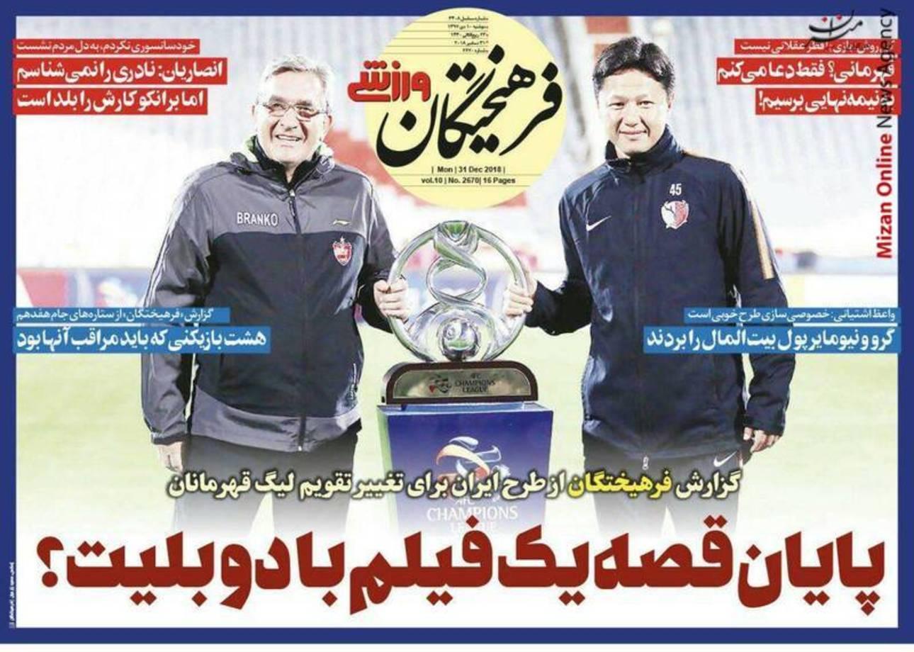 علی کریمی به کی روش نه گفت/ برای هم از دل آتش رد میشویم/ ایران-قطر آغاز شمارش معکوس برای جام ملتهای آسیا - 7