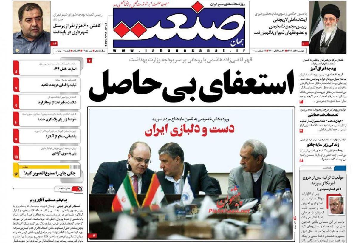 رئیس جدید مجمع تشخیص مصلحت /سیگنال هشدار از صادرات /ورود آمار تورم به پوشه محرمانه - 7