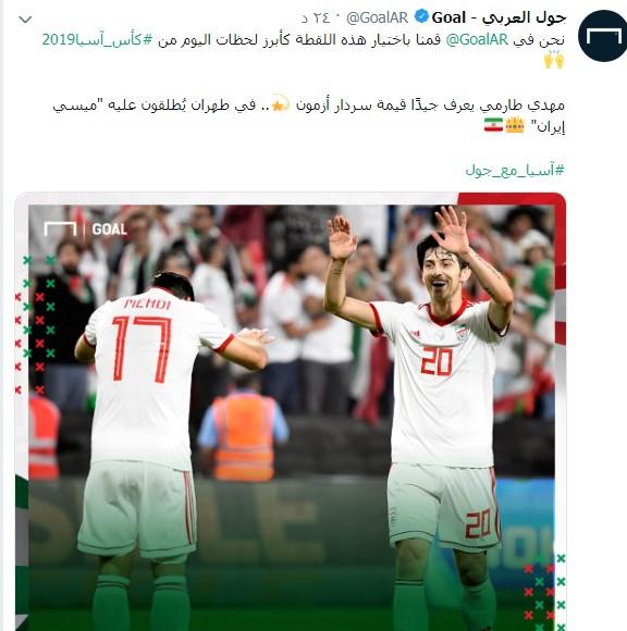 واکنش فیفا و سایت گل نسبت به برد یوزهای ایرانی در مقابل چین - 5