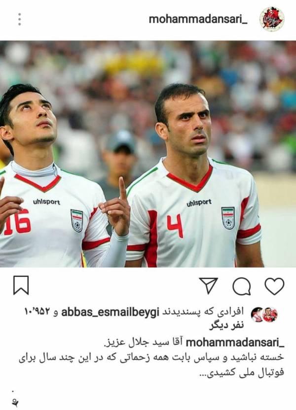 واکنش بازیکنان فوتبال به خداحافظی سید جلال حسینی + تصاویر - 25