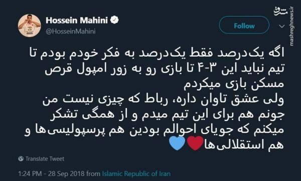 پست توییتری حسین ماهینی پس از مصدومیت در دربی 88 - 4