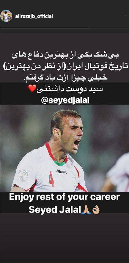 واکنش بازیکنان فوتبال به خداحافظی سید جلال حسینی + تصاویر - 5