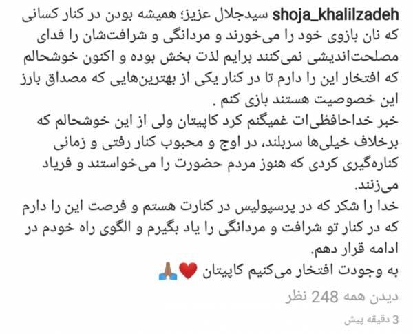 واکنش بازیکنان فوتبال به خداحافظی سید جلال حسینی + تصاویر - 19