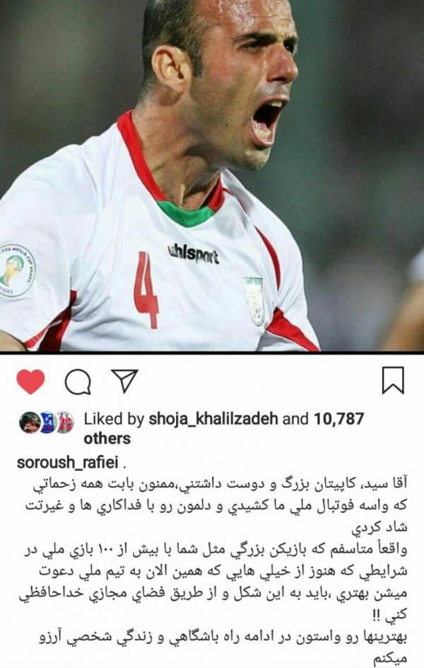 واکنش بازیکنان فوتبال به خداحافظی سید جلال حسینی + تصاویر - 8