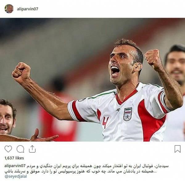 واکنش بازیکنان فوتبال به خداحافظی سید جلال حسینی + تصاویر - 17