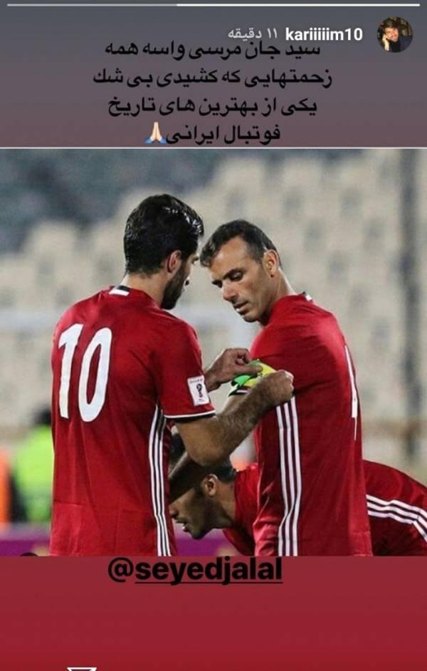 واکنش بازیکنان فوتبال به خداحافظی سید جلال حسینی + تصاویر - 14