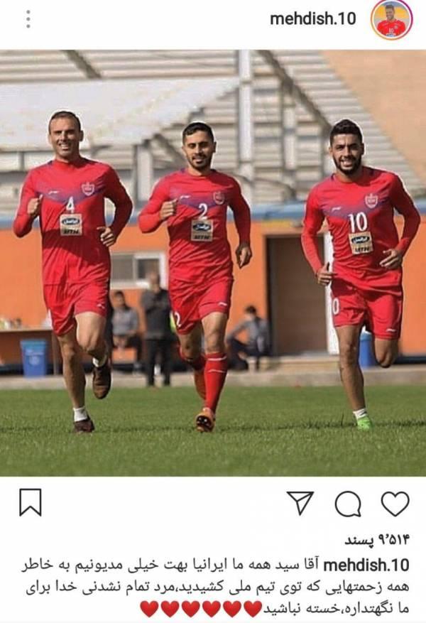 واکنش بازیکنان فوتبال به خداحافظی سید جلال حسینی + تصاویر - 11