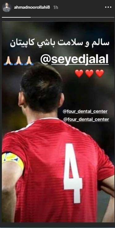 واکنش بازیکنان فوتبال به خداحافظی سید جلال حسینی + تصاویر - 28
