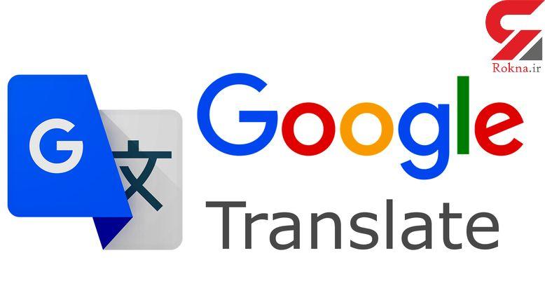 آموزش استفاده از گوگل ترنسلیت و امکانات آن + فیلم آموزشی - 1