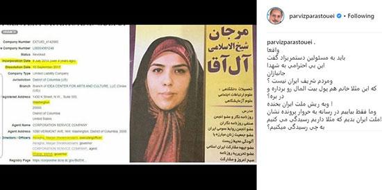واکنش تند پرویز پرستویی به اختلاس مرجان شیخالاسلامی + عکس - 5
