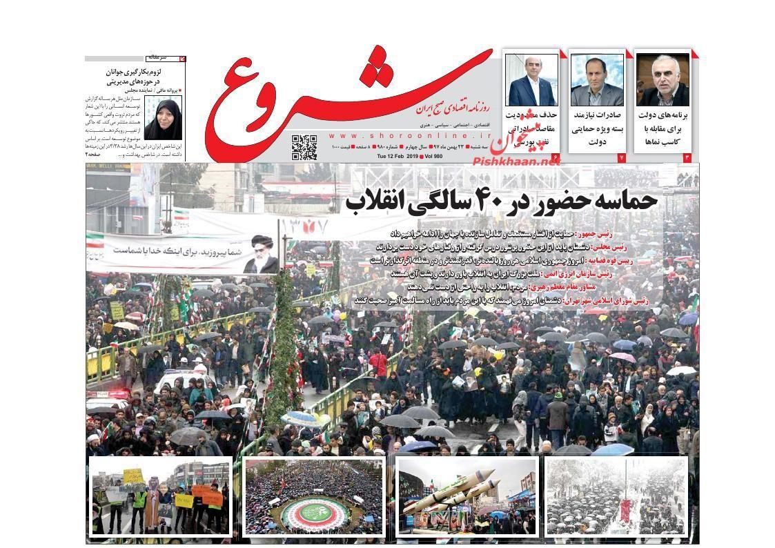 تیتر روزنامههای اقتصادی سه شنبه ۲۳ بهمن ۹۷ - 9