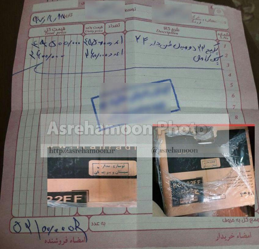 فروش تجهیزات نوسازی مدارس سیستان و بلوچستان؟! +عکس - 6