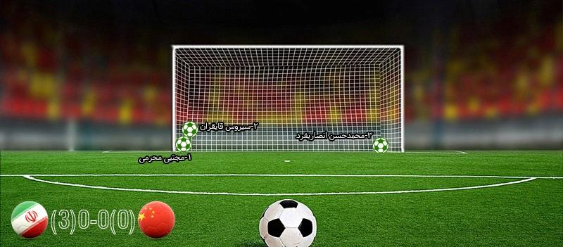 تیم ملی ایران؛ پنالتی ببازترین قدرت فوتبال آسیا - 21