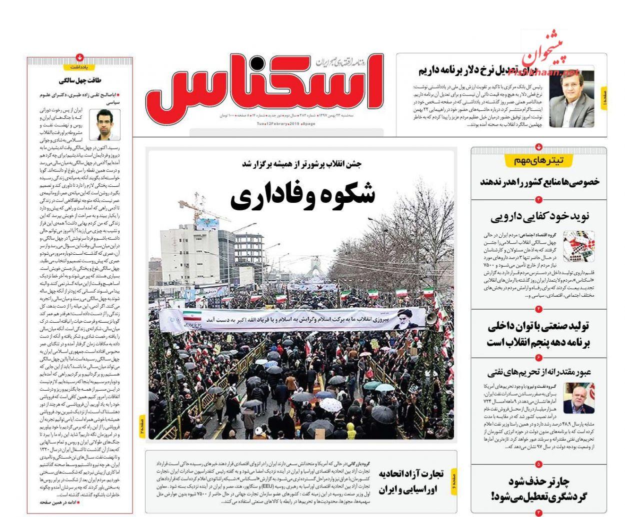 تیتر روزنامههای اقتصادی سه شنبه ۲۳ بهمن ۹۷ - 5