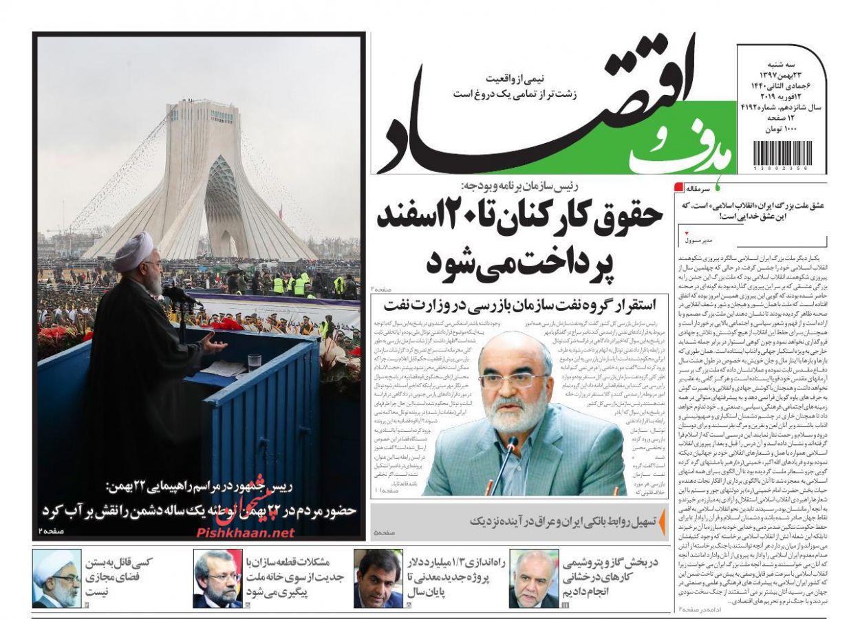 تیتر روزنامههای اقتصادی سه شنبه ۲۳ بهمن ۹۷ - 7