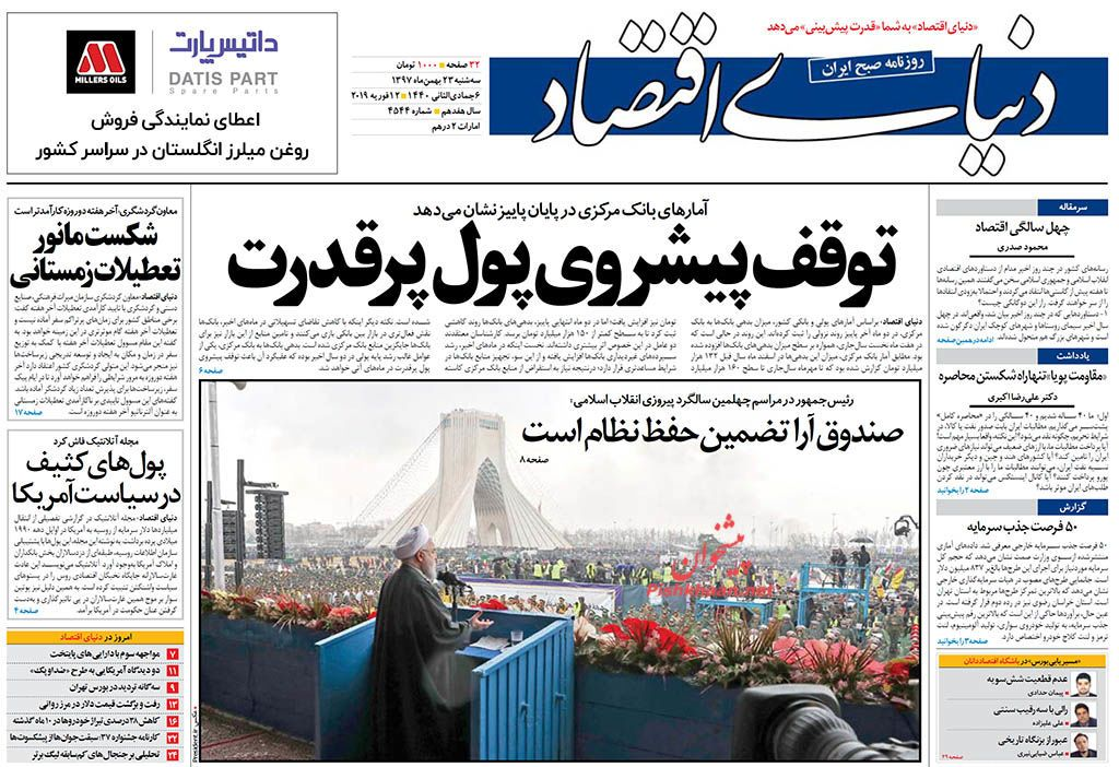 تیتر روزنامههای اقتصادی سه شنبه ۲۳ بهمن ۹۷ - 4