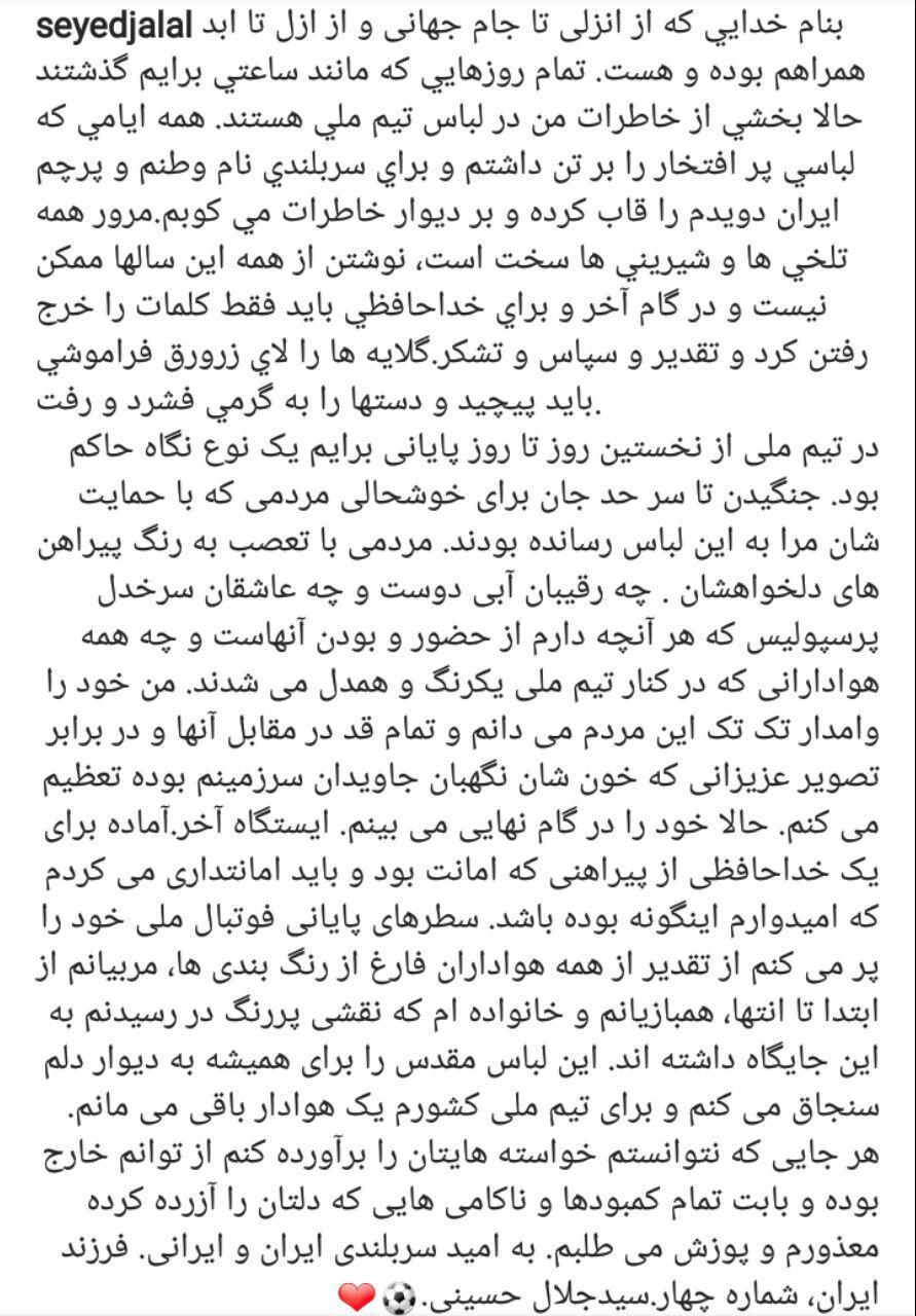 خداحافظی سیدجلال حسینی با 116بازی ازتیم ملی+ نامه - 7