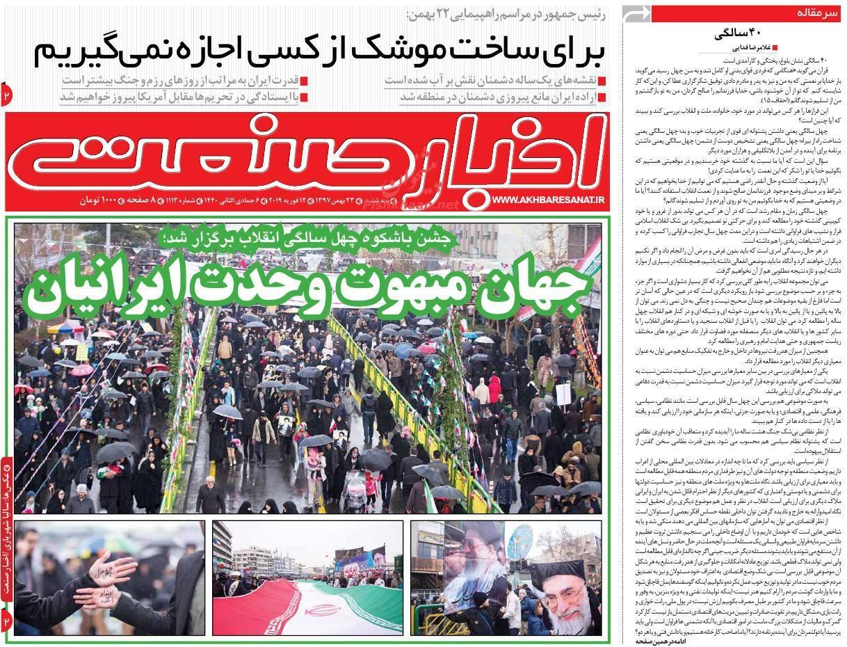 تیتر روزنامههای اقتصادی سه شنبه ۲۳ بهمن ۹۷ - 3