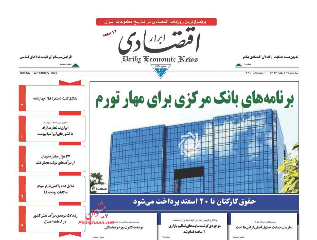 تیتر روزنامههای اقتصادی سه شنبه ۲۳ بهمن ۹۷ - 1