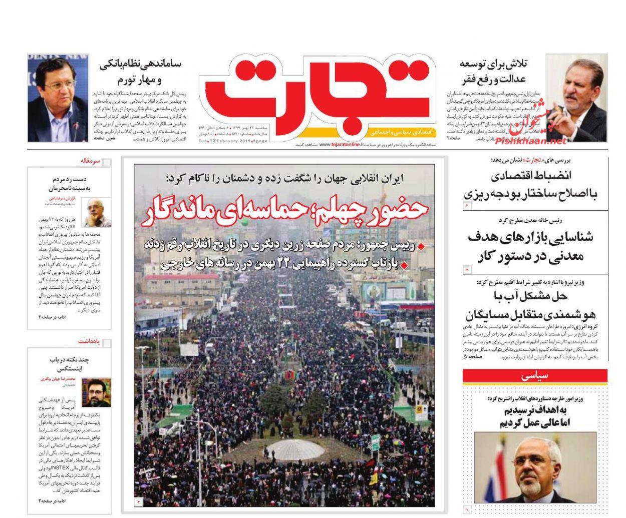 تیتر روزنامههای اقتصادی سه شنبه ۲۳ بهمن ۹۷ - 10
