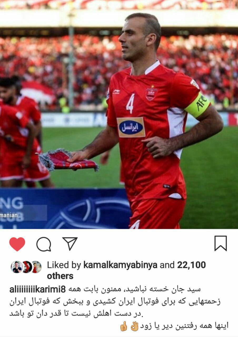 واکنش علی کریمی به خداحافظی جلال حسینی از تیم ملی: خسته نباشی! ببخشید که فوتبال ایران در دست اهلش نیست - 3