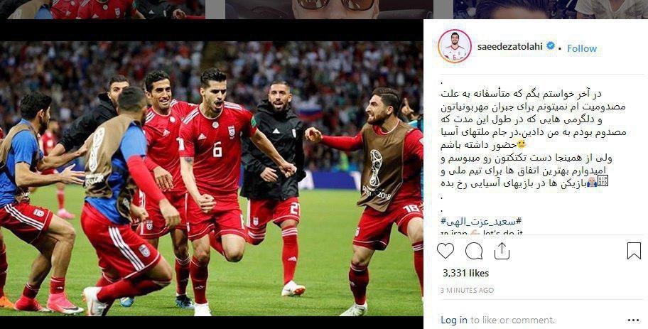 سعید عزت اللهی به دلیل مصدومیت جام ملتهای آسیا ۲۰۱۹ امارات را از دست داد - 3